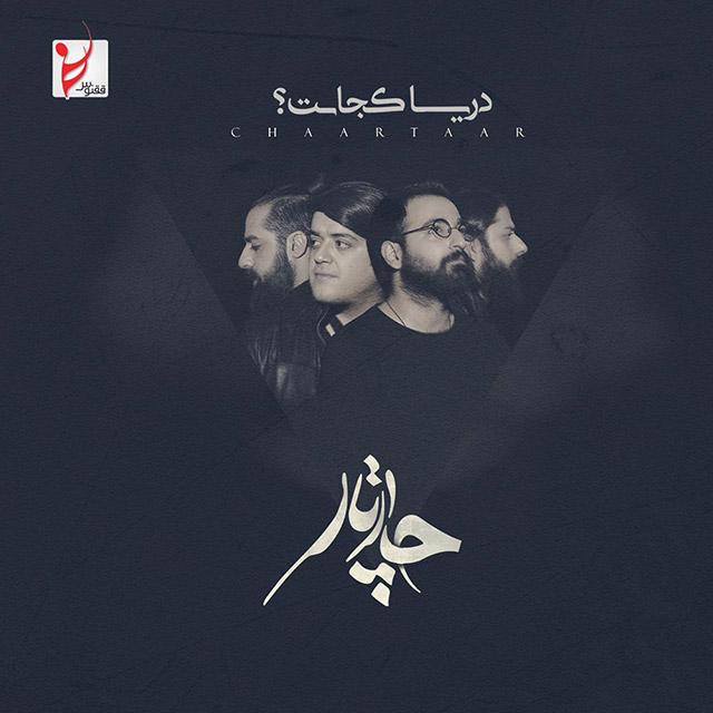 Daryaa-Kojaast-96-cover